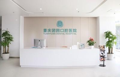 重庆团圆口腔医院